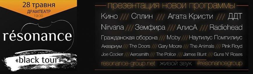 """До Чернівців завітає група Résonance з новою програмою """"Black tour"""", фото-1"""