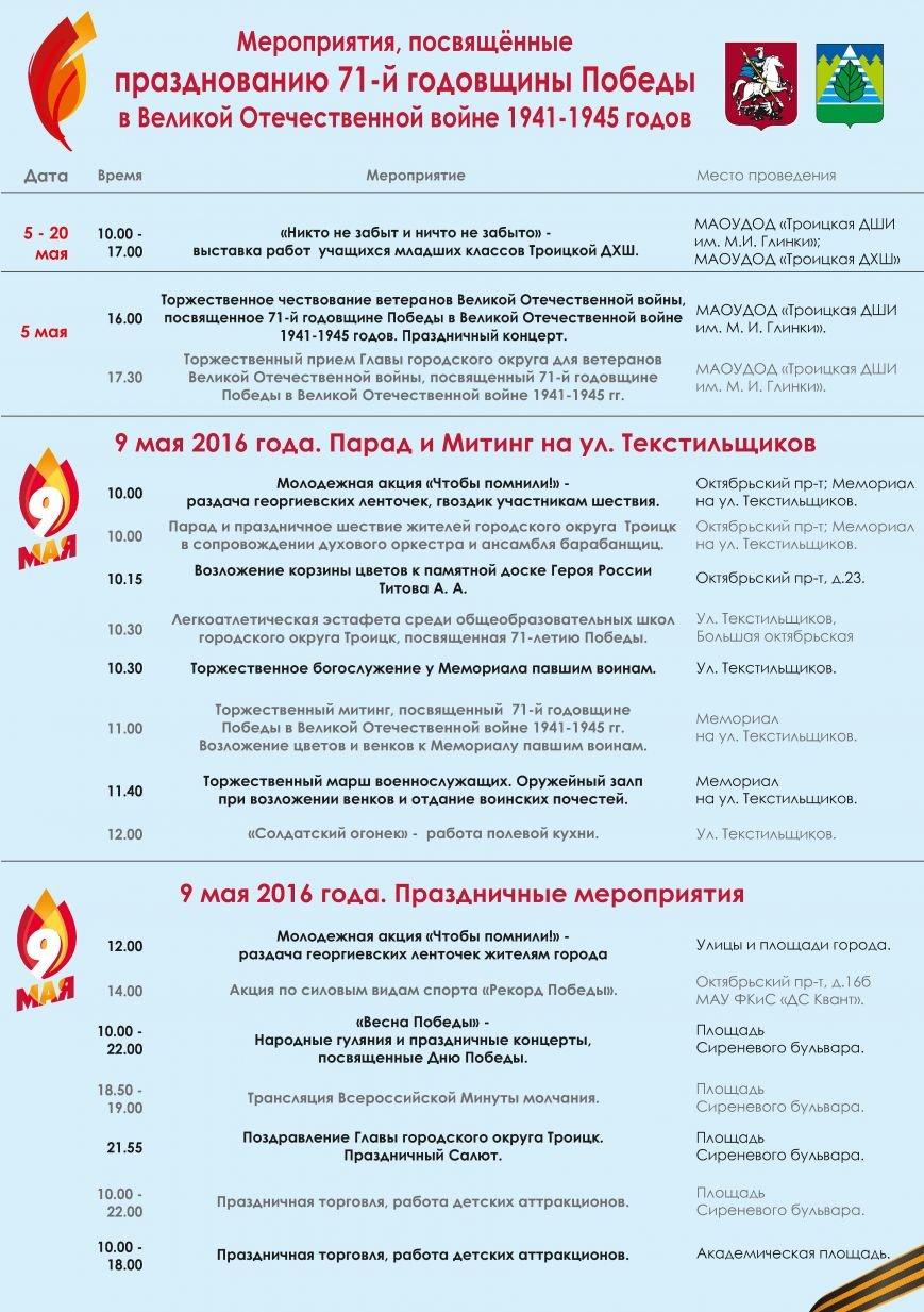 Программа мероприятий на 9-ое мая в Троицке, фото-1