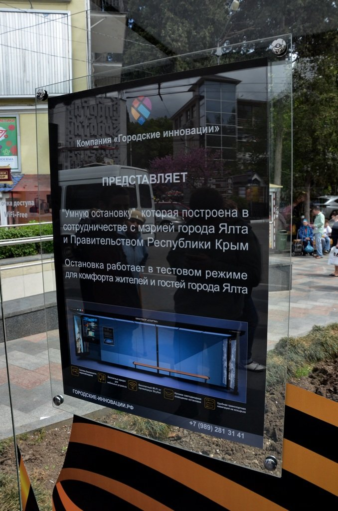 Ялта_05.05.2016_В Ялте открыли первую в Республике Крым «умную» остановку (9)