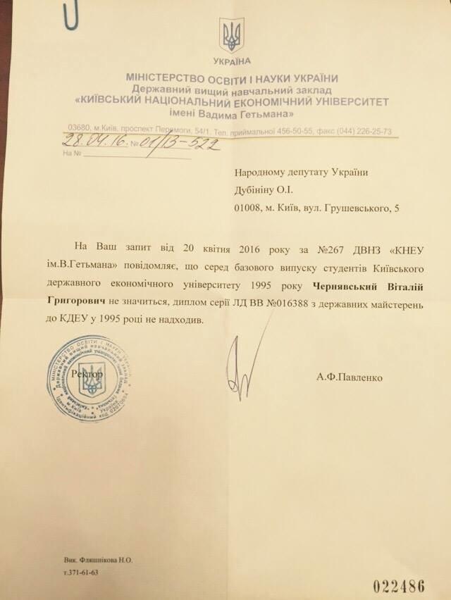 Нардеп обнаружил у директора Днепродзержинского КАТП-042802 фальшивый диплом, фото-3