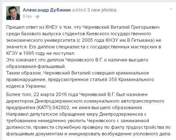 Нардеп обнаружил у директора Днепродзержинского КАТП-042802 фальшивый диплом, фото-1