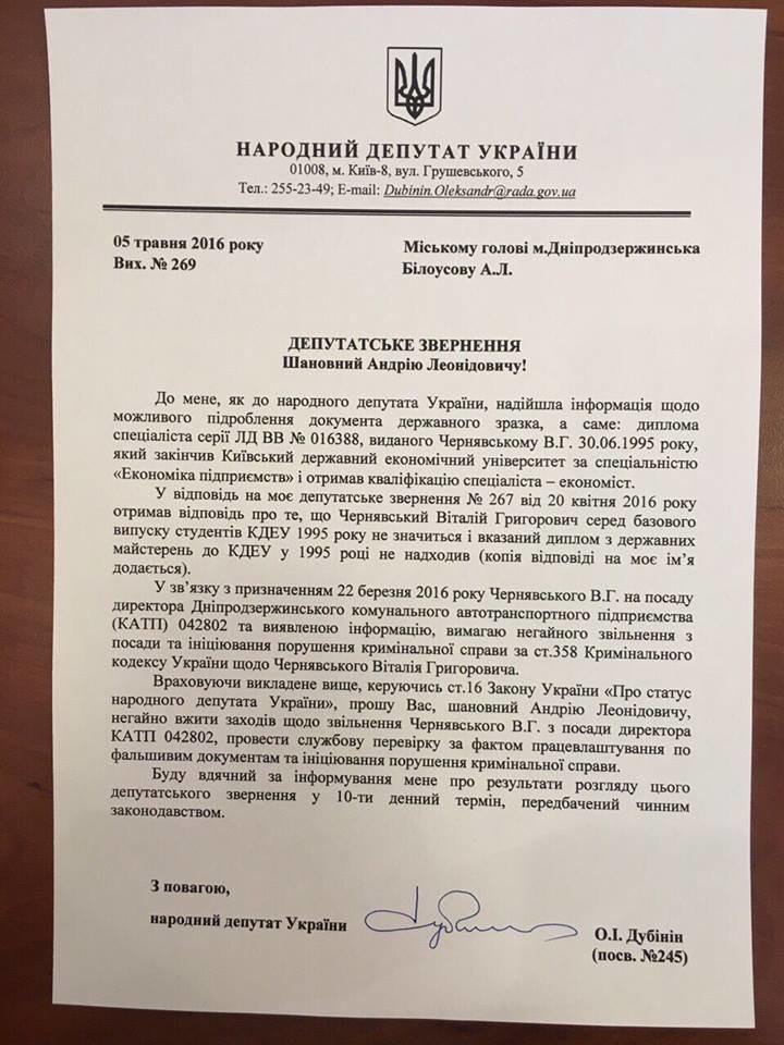 Нардеп обнаружил у директора Днепродзержинского КАТП-042802 фальшивый диплом, фото-4