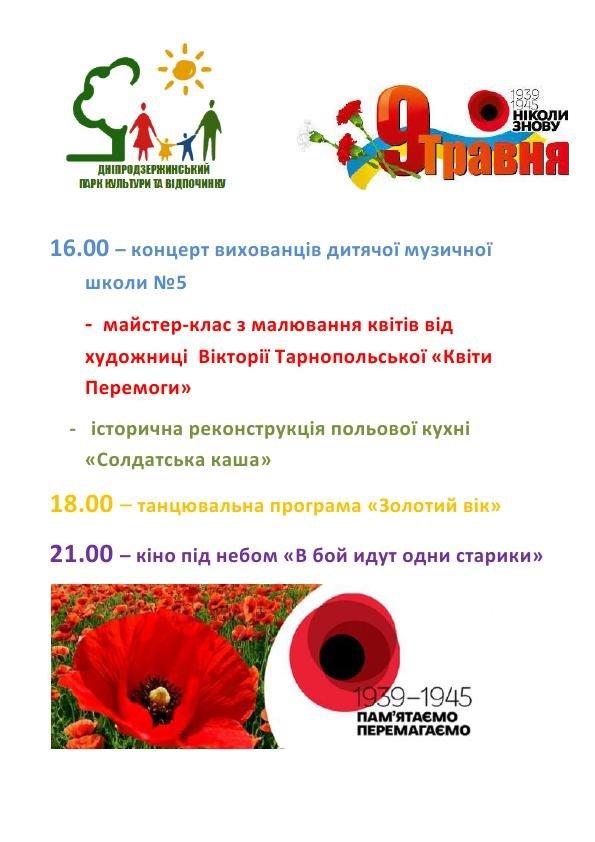 Днепродзержинцев приглашают в парк отметить День Победы, фото-1