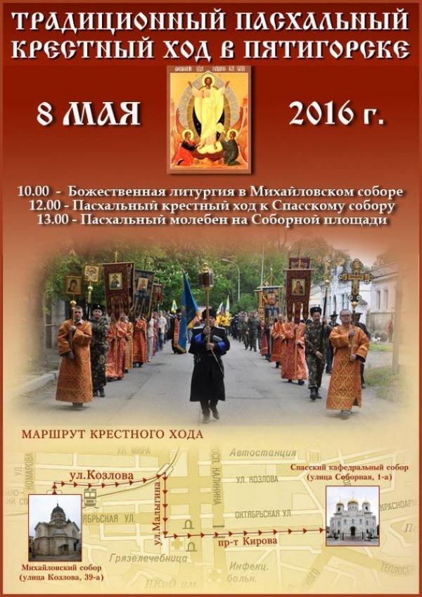 Крестный ход пройдет в Пятигорске, фото-1