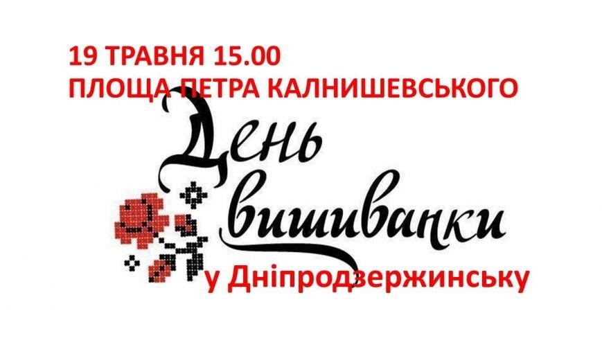 В Днепродзержинске отметят День вышиванки, фото-1