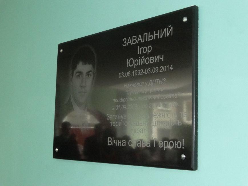 В ПТУ открыли мемориальные доски пятерым погибшим в АТО сумчанам, фото-1