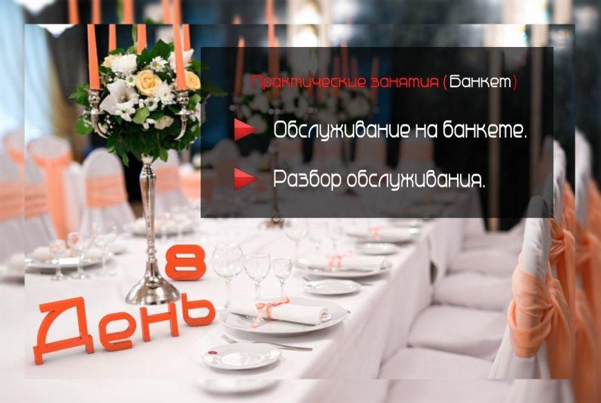 """Курс ресторанного обслуживания """"Стань официантом за 8 дней"""", фото-10"""