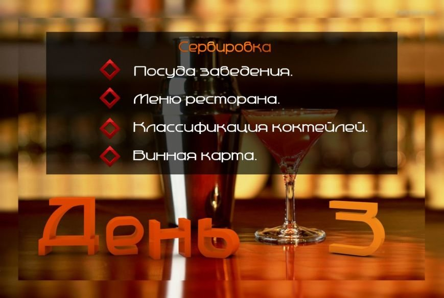 """Курс ресторанного обслуживания """"Стань официантом за 8 дней"""", фото-5"""