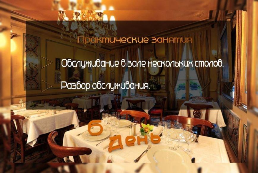 """Курс ресторанного обслуживания """"Стань официантом за 8 дней"""", фото-8"""
