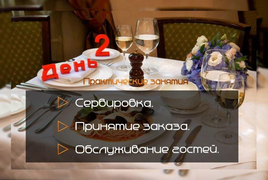 """Курс ресторанного обслуживания """"Стань официантом за 8 дней"""", фото-4"""