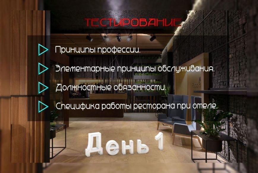 """Курс ресторанного обслуживания """"Стань официантом за 8 дней"""", фото-3"""