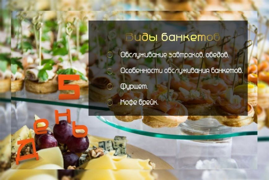 """Курс ресторанного обслуживания """"Стань официантом за 8 дней"""", фото-7"""