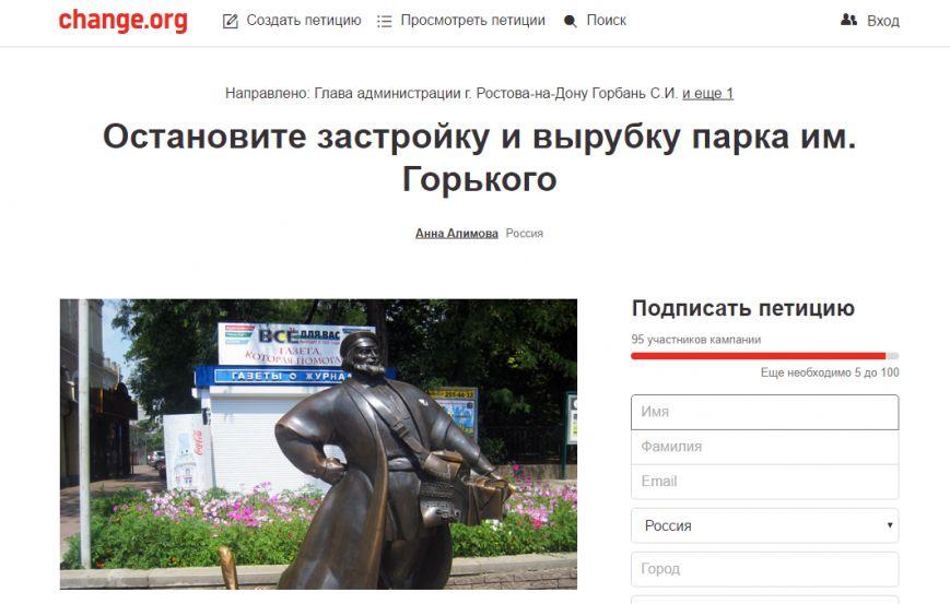 петиция_парк