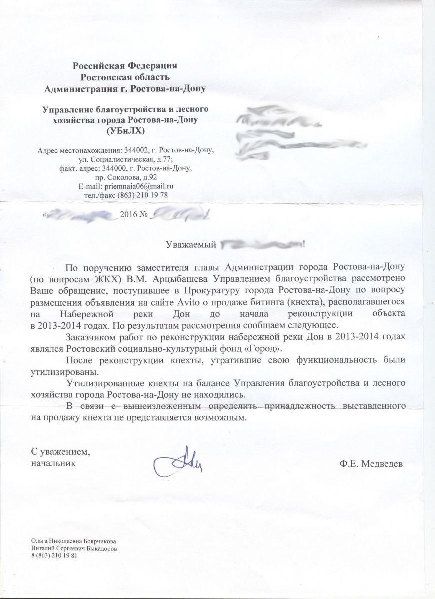 ответ_кнехты