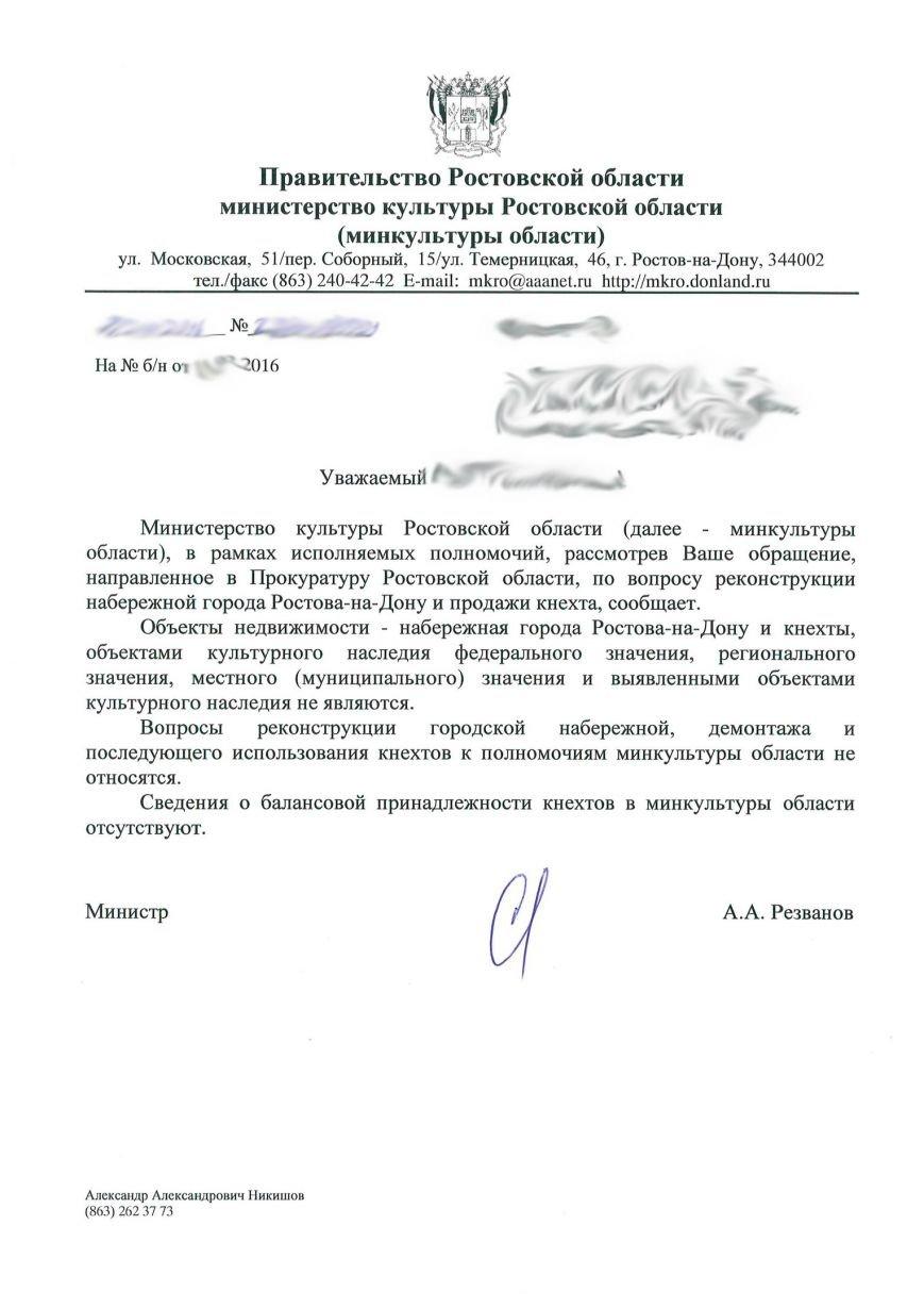 кнехты_резванов