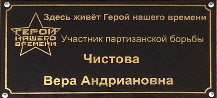 Герои нашего времени: Вера Чистова, фото-1