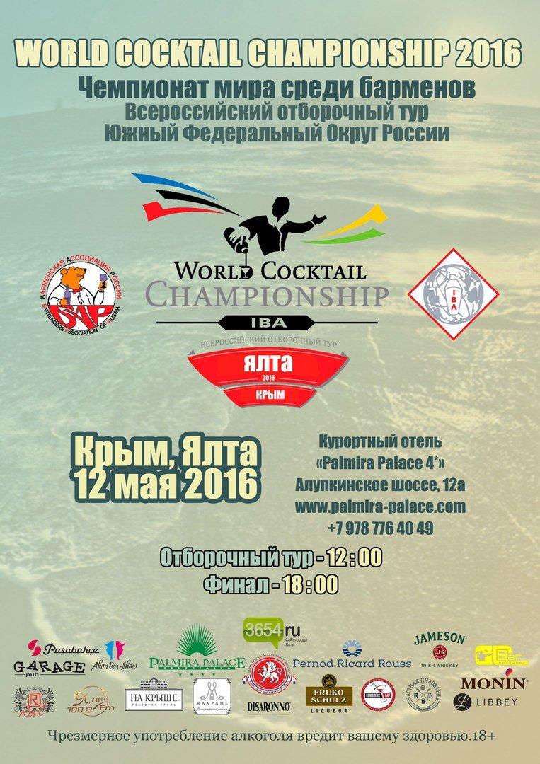 В Ялте пройдёт тур World Cocktail Championship 2016, фото-2