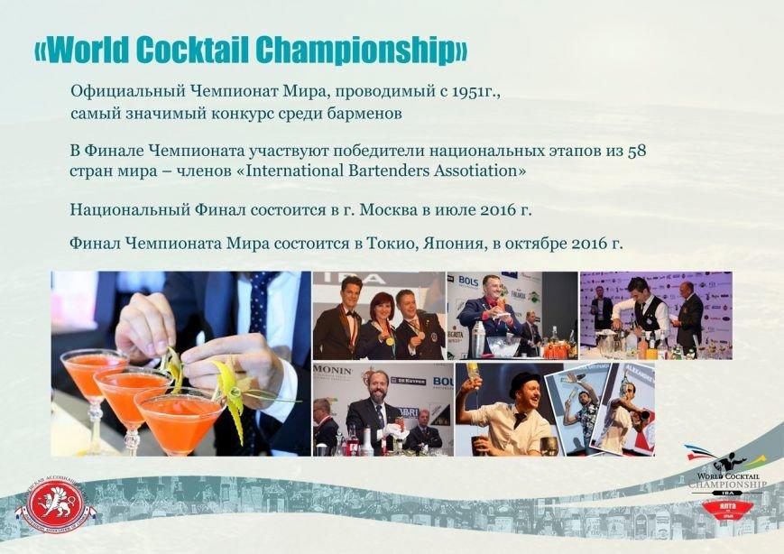 В Ялте пройдёт тур World Cocktail Championship 2016, фото-1