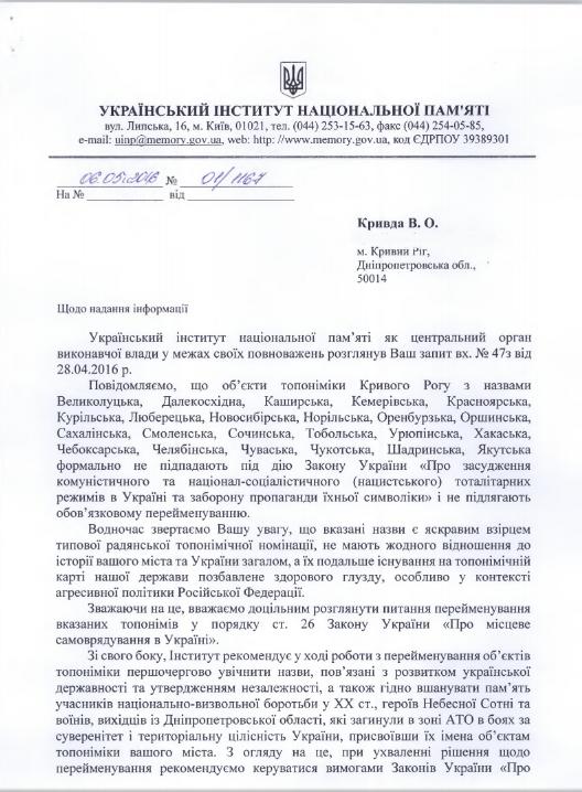терн.рн