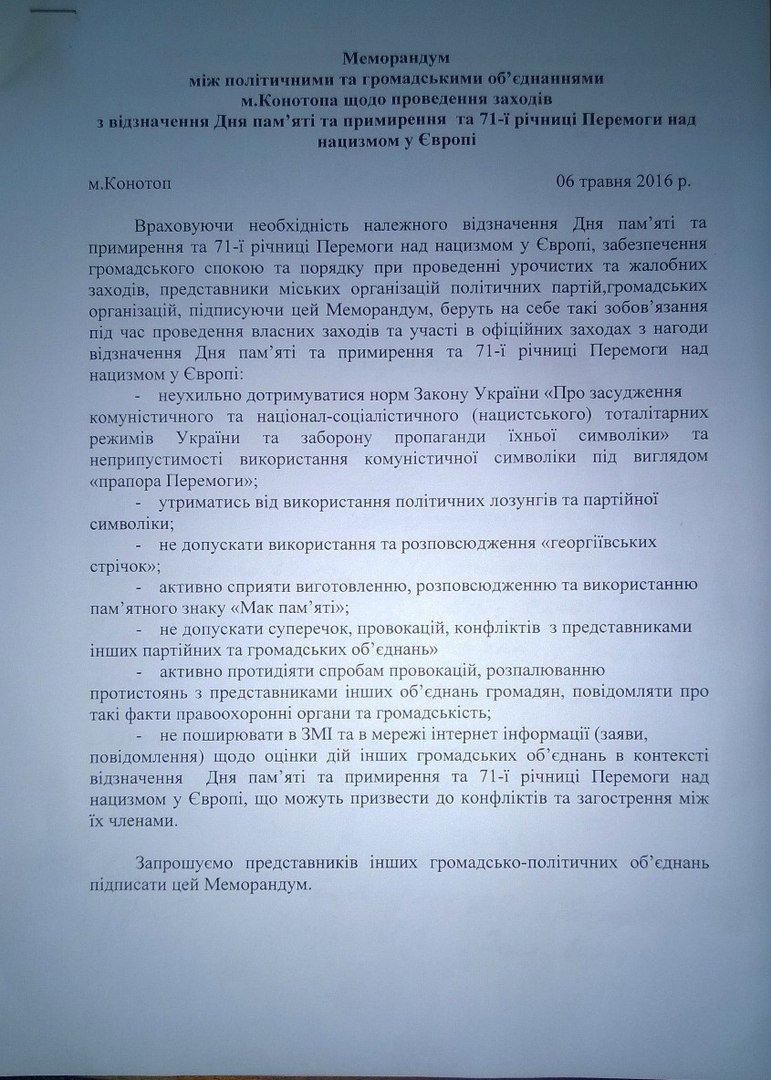 Між політичними та громадськими об'єднаннями Конотоп підписано Меморандум, фото-1