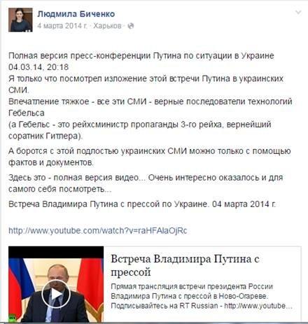 Жебривский назначил командовать внутренней политикой в Донецкой области фанатку Путина и Януковича (ФОТО), фото-2
