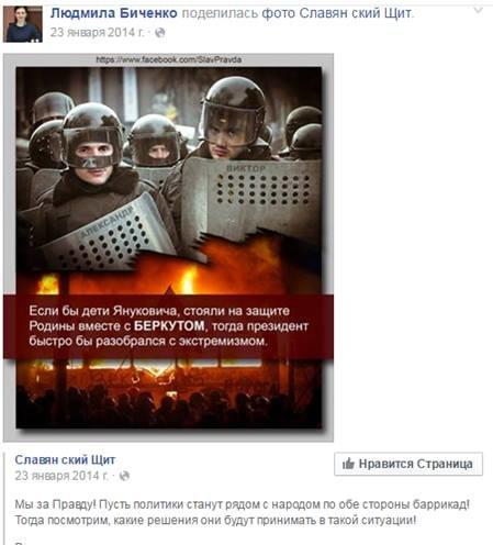 Жебривский назначил командовать внутренней политикой в Донецкой области фанатку Путина и Януковича (ФОТО), фото-1