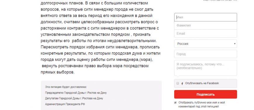 петиция_втекст