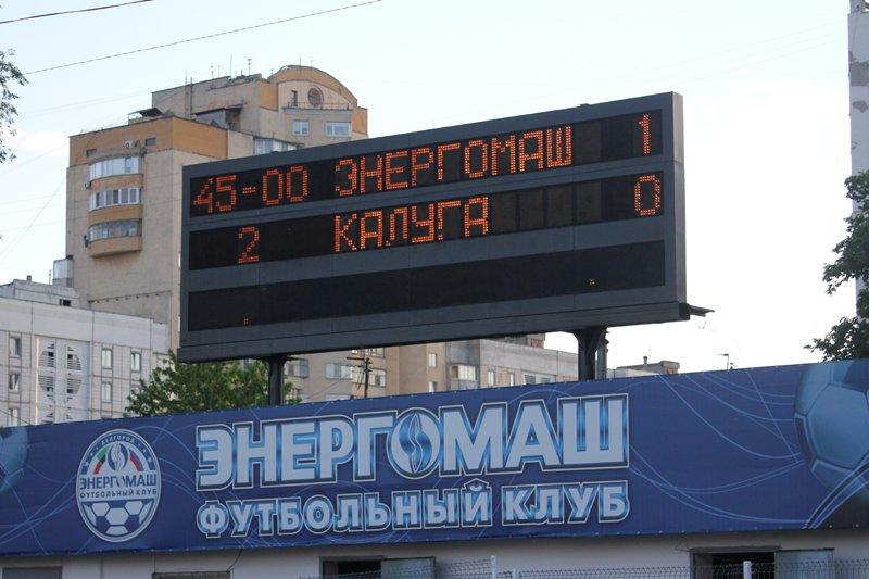 «Энергомаш» выиграл у «Калуги» в последнем домашнем матче сезона, фото-7