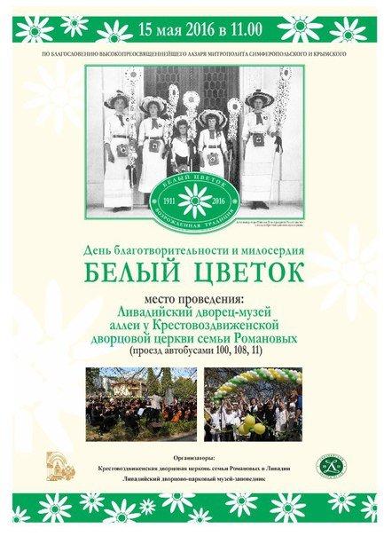"""В Ялте пройдет День благотворительности и милосердия """"Белый цветок"""", фото-1"""