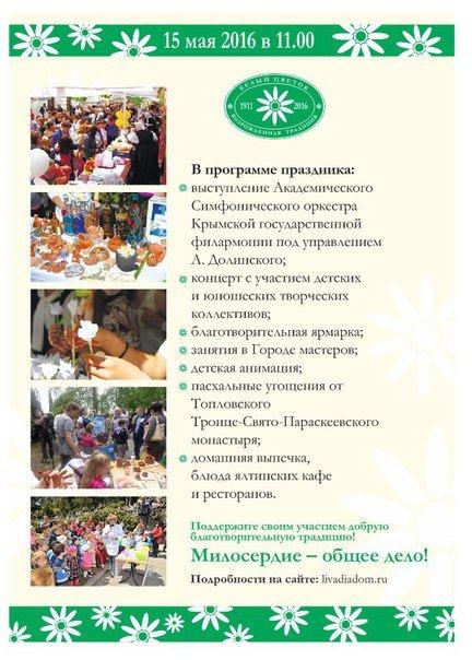 """В Ялте пройдет День благотворительности и милосердия """"Белый цветок"""", фото-2"""