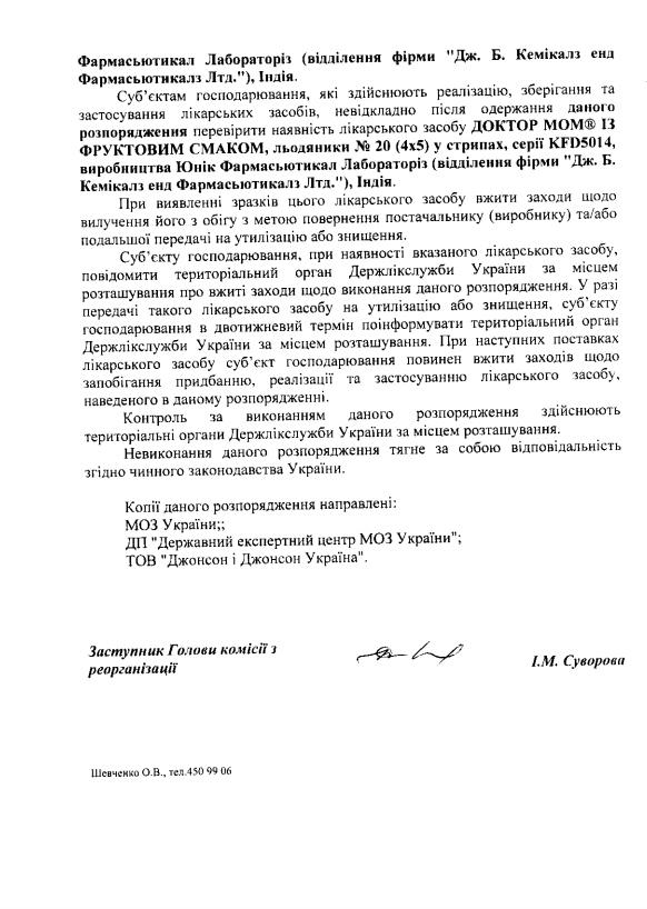 Осторожно: в Украине запрещены популярные среди жителей нашего города леденцы «МОМ» (ДОКУМЕНТ), фото-1
