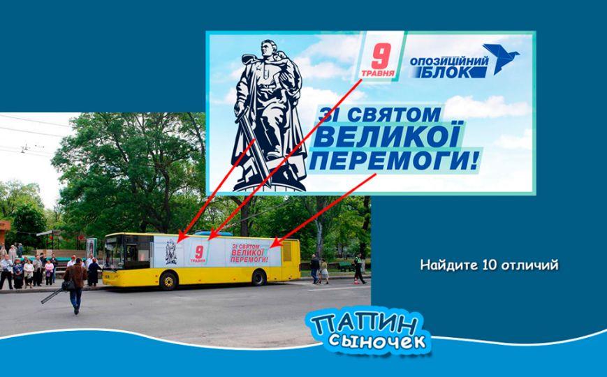 Егор Устинов пиарит «Оппоблок» за деньги херсонских налогоплательщиков?, фото-2