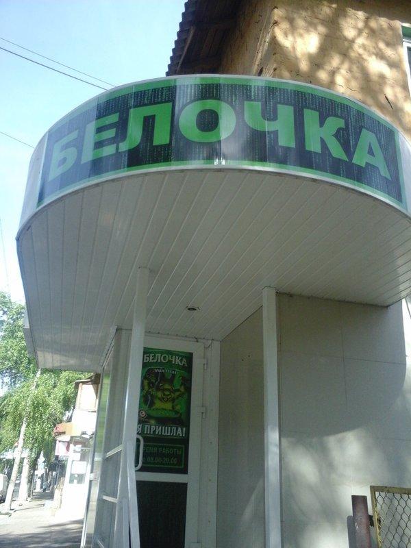 Праздничные «белочки»  «ДНР» в Донецке (ФОТО), фото-2