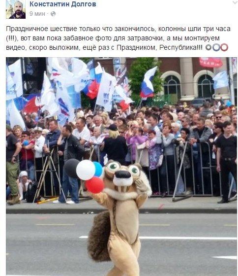Праздничные «белочки»  «ДНР» в Донецке (ФОТО), фото-1