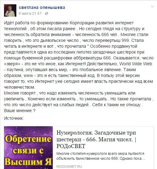 Корпорация Опенышевой опутана мистикой, фото-1