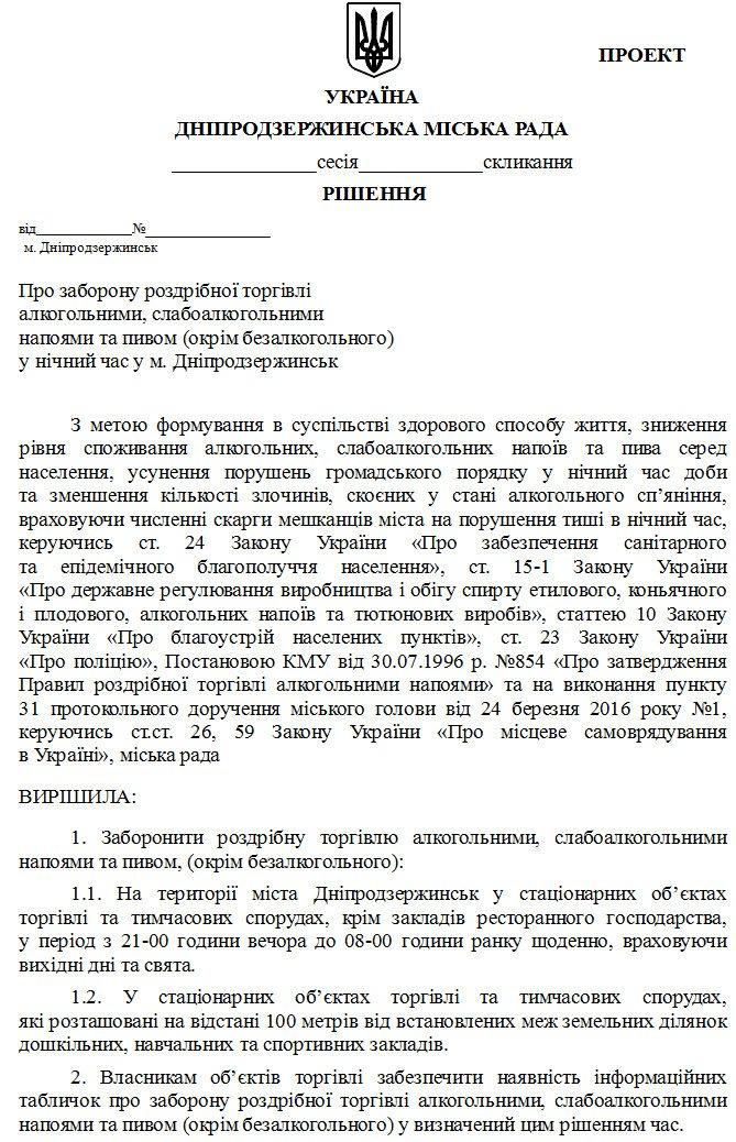 Днепродзержинский горсовет подготовил проект решения о запрете ночной продажи алкоголя, фото-1