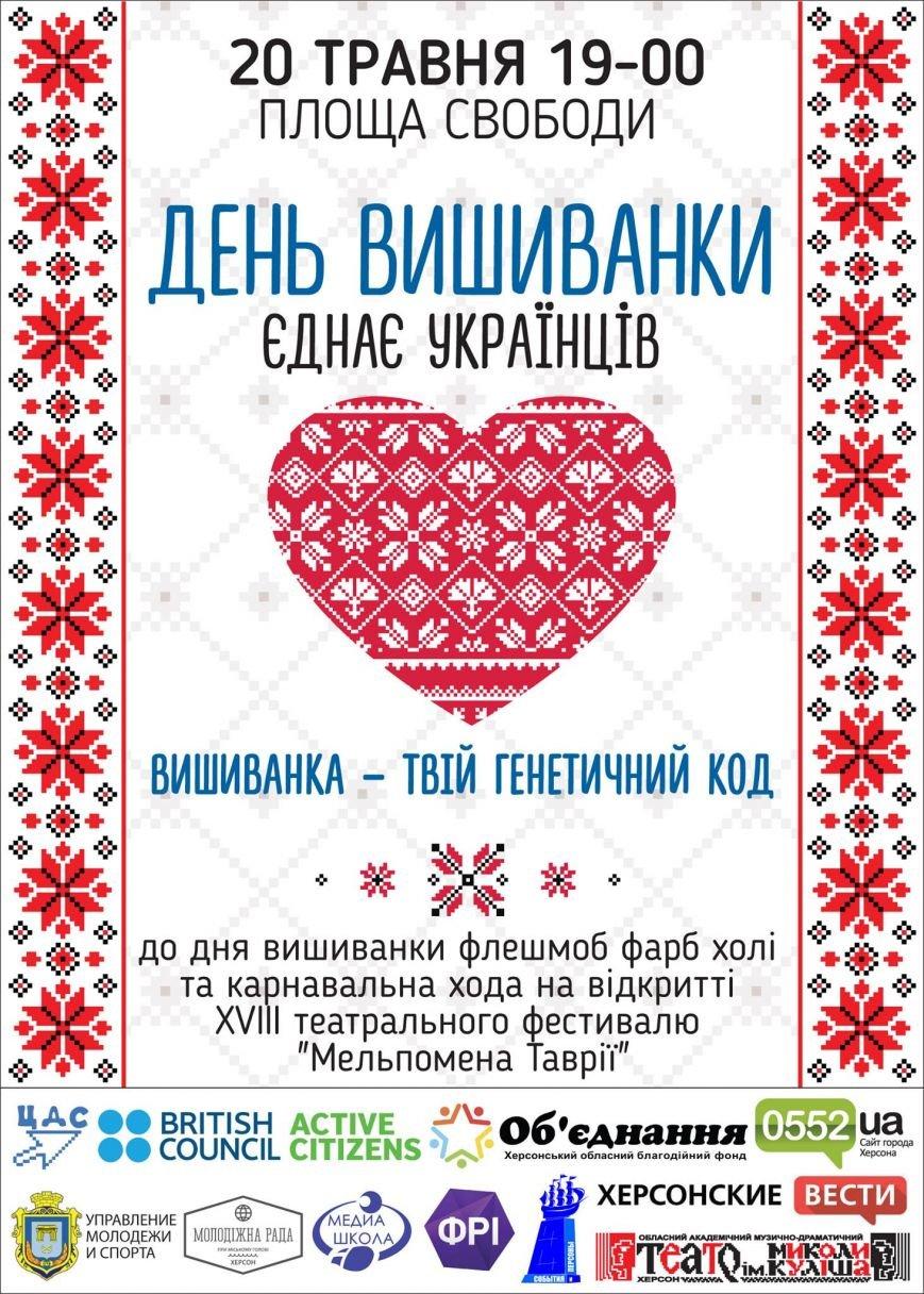 Херсонцы «нарисуют» флаг Украины красками холи (фото), фото-1