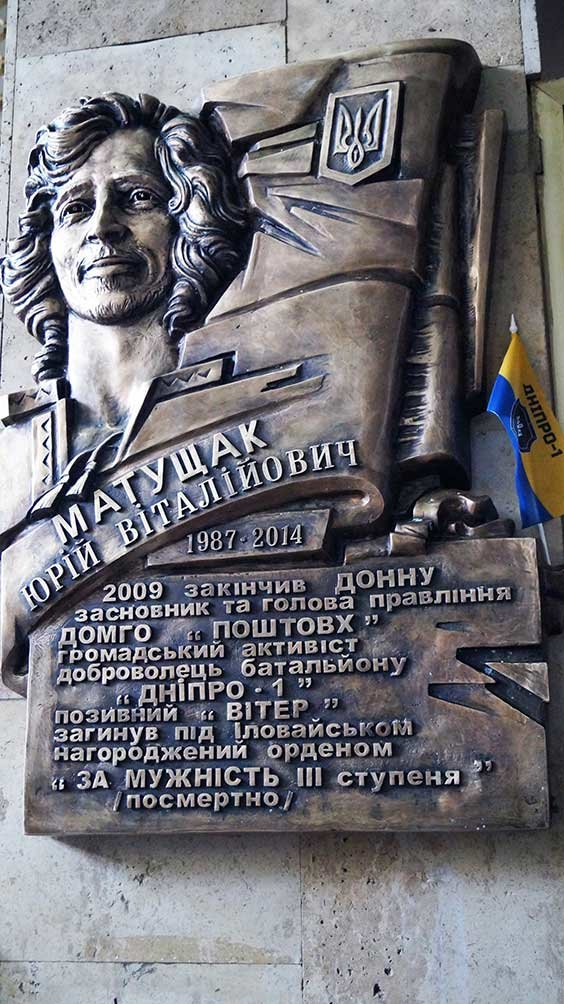 В Донецком национальном университете открыли барельеф погибшему выпускнику - герою АТО, фото-1