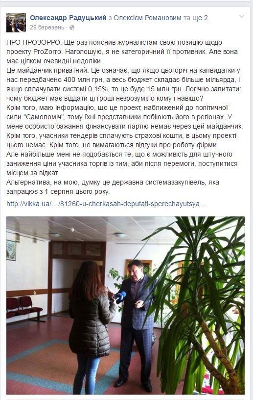 пост_Радуцького