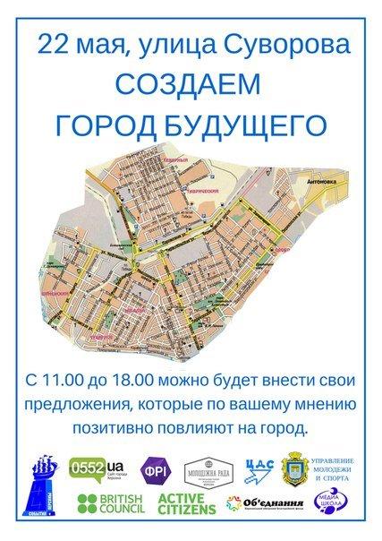 В воскресенье херсонцы будут создавать город будущего (фото), фото-1