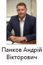 Панков
