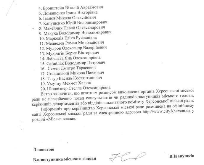 Было 25, а стало 2. Ротация советников мэра Миколаенко, фото-2