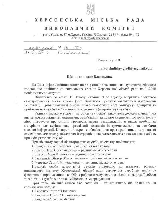 Было 25, а стало 2. Ротация советников мэра Миколаенко, фото-1