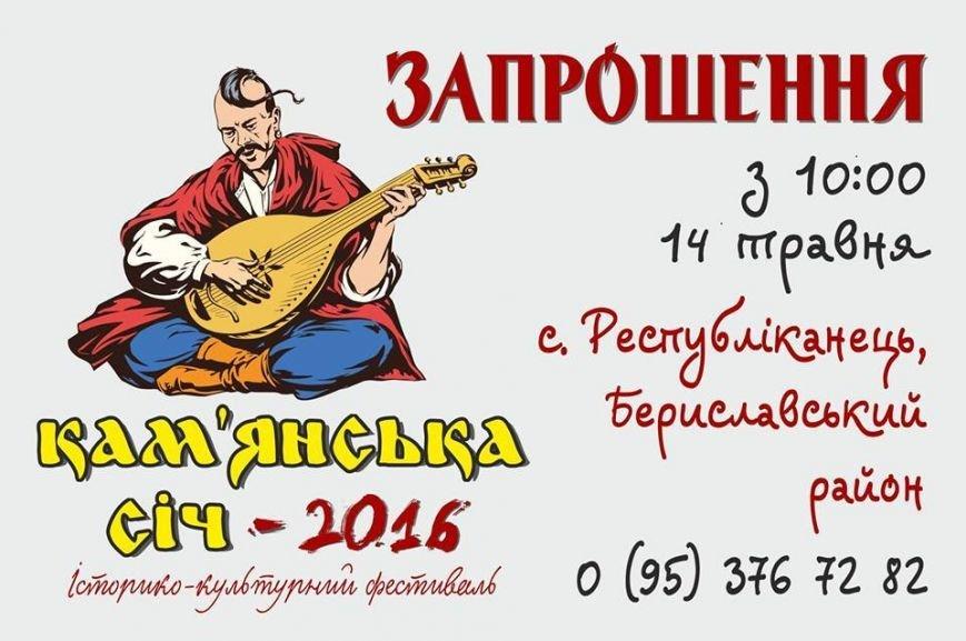 14 мая на территории Каменской Сечи пройдет казацкий фестиваль (фото), фото-1