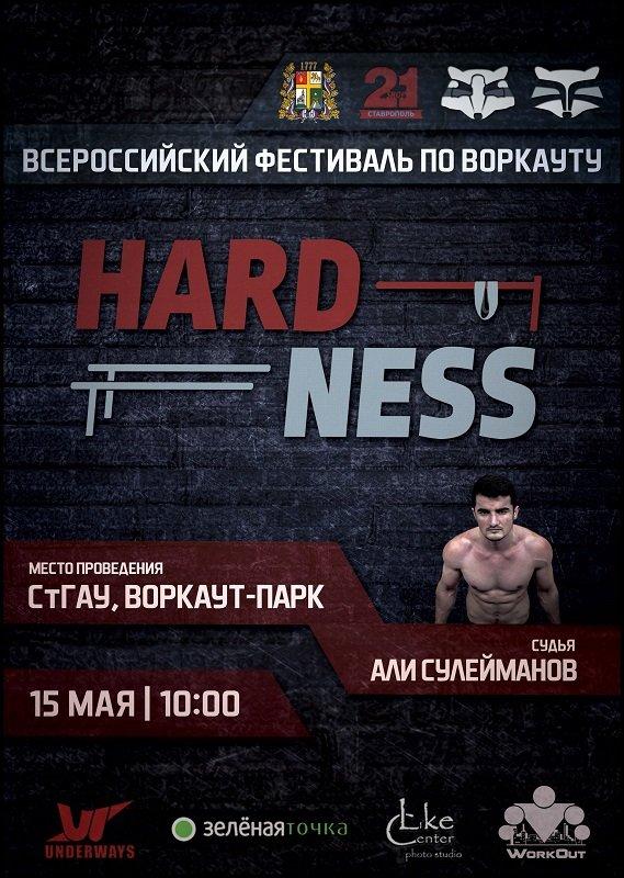 Ставрополь встречает «Hardness», фото-1