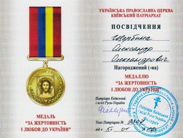 Херсонского хирурга, служившего в зоне АТО, наградили медалью и нагрудным знаком (фото), фото-2