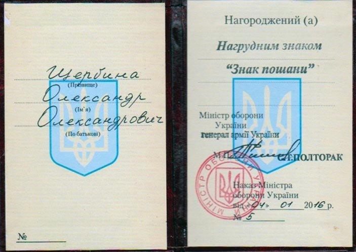 Херсонского хирурга, служившего в зоне АТО, наградили медалью и нагрудным знаком (фото), фото-1