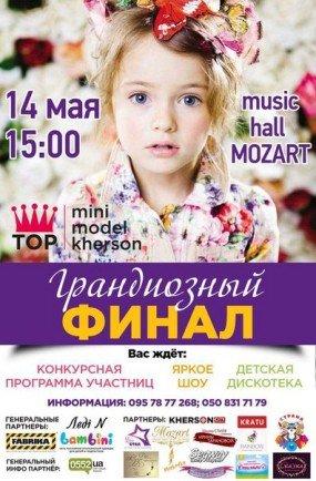 Top mini model Kherson 2016