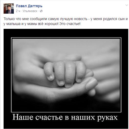 Министр здравоохранения Ульяновской области в четвертый раз стал отцом, фото-1