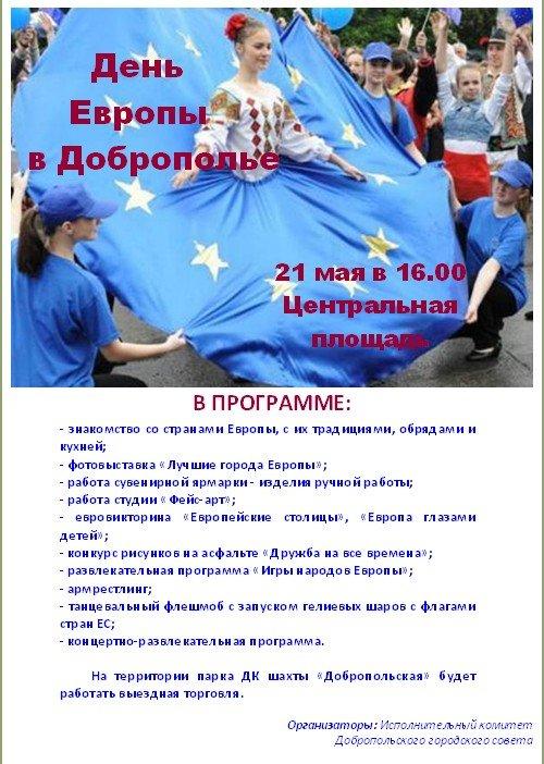 Как в Доброполье отметят День Еропы, фото-1